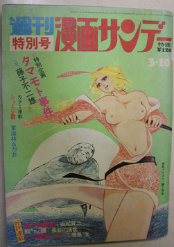 週刊漫画サンデー 昭和48年3月10日特別号