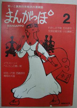 まんがっぽ2(昭和50年10月10日) クレタプロダクション