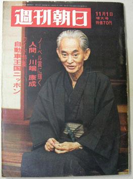 週刊朝日 昭和43年11月1日増大号