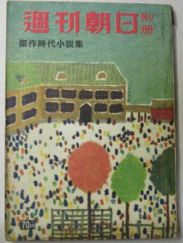 週刊朝日別冊 昭和32年2月28日 傑作時代小説集