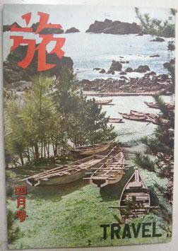 旅21巻4号(昭和22年4月) 日本交通公社