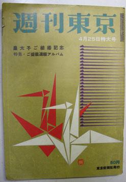 週刊東京 昭和34年4月25日特大号 東京新聞社