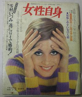 女性自身10巻29号(昭和42年7月31日・8月7日合併号) 光文社