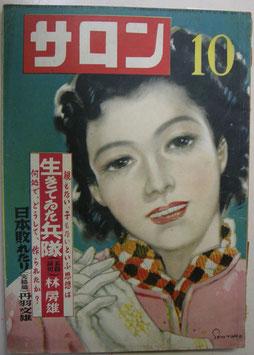 サロン 昭和24年10月1日 銀座出版社