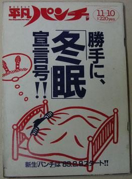 平凡パンチ 昭和63年11月10日 勝手に「冬眠」宣言号!!
