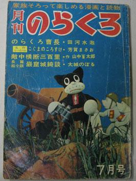 月刊のらくろ 昭和40年7月1日 ろまん書房