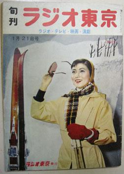 旬刊ラジオ東京 昭和32年1月21日 ラジオ東京
