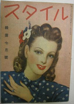 スタイル10巻7号(昭和22年7月1日) スタイル社