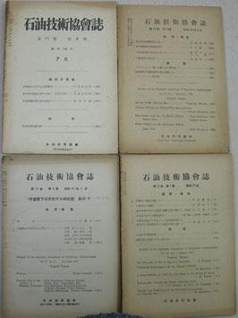 石油技術協会誌ほか計12冊