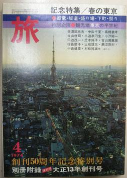 旅48巻5号(昭和49年4月1日)創刊50周年記念特別号 日本交通公社
