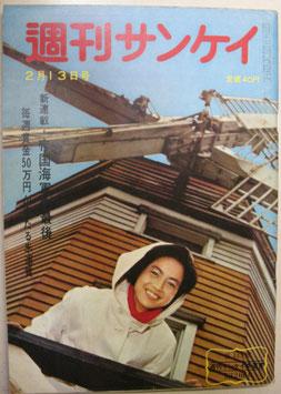 週刊サンケイ 昭和36年2月13日