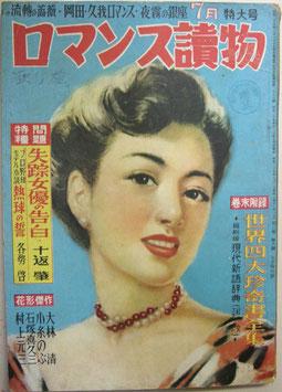 ロマンス読物 昭和25年7月1日 日本文華社