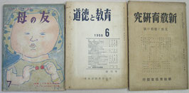 新教育研究ほか計6冊