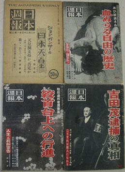 日本週報 日本週報社 ダイジェスト2冊含む16冊