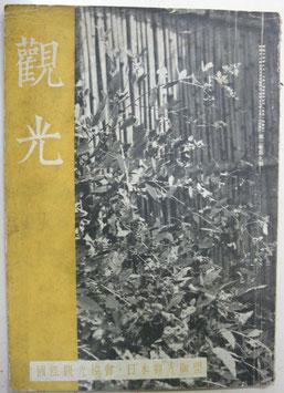 観光2巻9号(昭和17年9月20日) 国際観光協会・日本観光聯盟