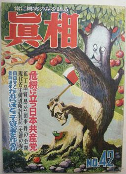真相5巻6号(通巻42号)1950年6月1日 人民社