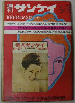 週刊サンケイ 昭和45年5月18日1000号記念特大号