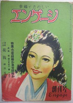 エンゲージ 創刊号(昭和23年10月1日) 東英社