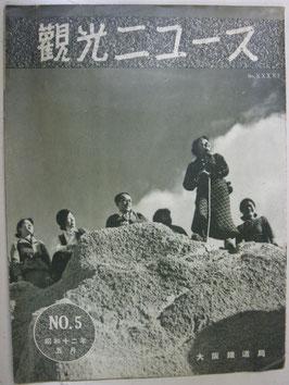 観光ニュース41号(昭和12年5月号) 大阪鉄道局