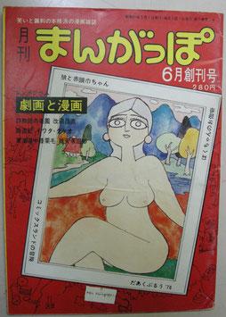 月刊まんがっぽ創刊号(昭和51年5月1日) 絃映社