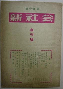 新社会 創刊号(昭和23年5月5日) 朝日出版社