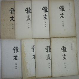 雅友 雅友社 14冊