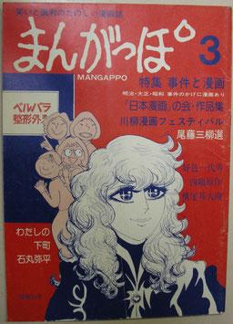 まんがっぽ3(昭和51年2月1日) クレタプロダクション