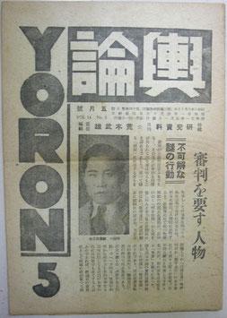 輿論14巻5号(昭和21年5月1日) 輿論研究所(荒木武雄)