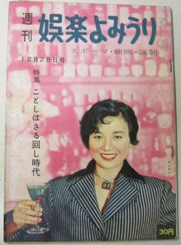 週刊娯楽よみうり 昭和31年12月28日