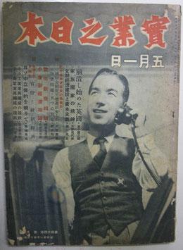 実業之日本 昭和16年5月1日 実業之日本社