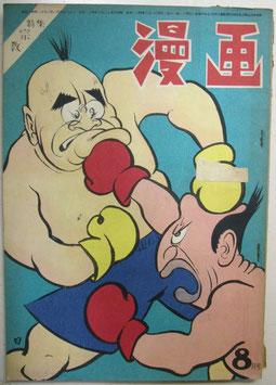 漫画17巻8号(昭和24年8月1日) 漫画社