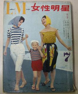 女性明星2巻7号(昭和38年7月1日) 集英社