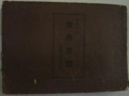 ポケット官界名鑑(全国主要職員録) 昭和19年3月現在