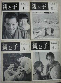 親と子 東京民生文化協会 15冊