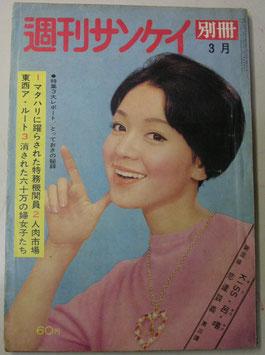 別冊週刊サンケイ 昭和36年3月1日
