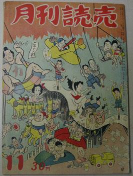 月刊読売 昭和25年11月1日
