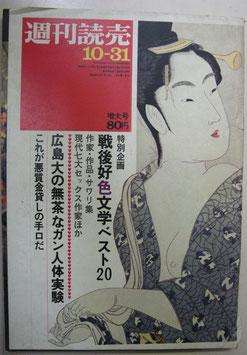 週刊読売 昭和44年10月31日