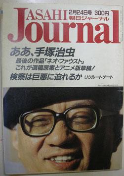 朝日ジャーナル 1989年2月24日