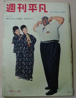 週刊平凡 昭和36年10月11日