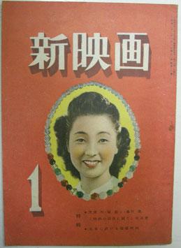 新映画4巻1号(昭和22年1月1日) 日本映画出版