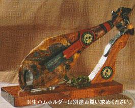 ハモン・イベリコ・ベジョータ(不定貫商品)