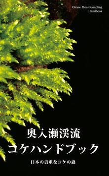 5.コケハンドブック(B6変形判/96ページ)