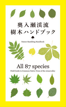 9.樹木ハンドブック(B6変形判,128頁)