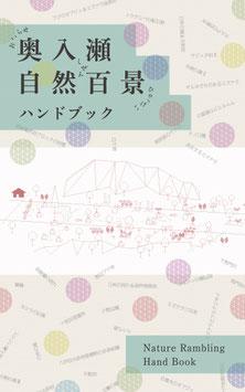 2.奥入瀬自然百景ハンドブック(B6変形判,160頁)