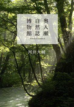 8.奥入瀬自然誌博物館