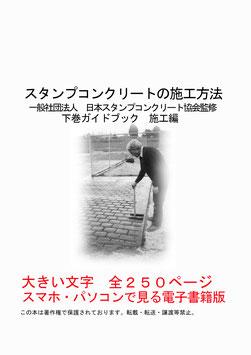 ガイドブック 下巻 スタンダード施工編「スタンプコンクリートの施工方法」