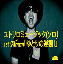 ユトリロミュージック(ソロ)1st Album「ゆとりの逆襲!」
