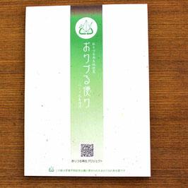 おりづる再生紙便箋(25枚綴り)