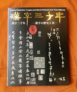 「漢字三千年展」公式図録