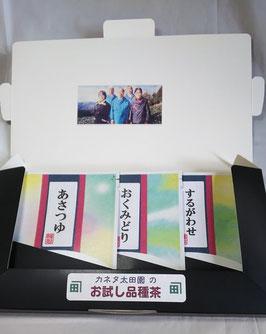 【WEBショップ限定】カネタ太田園の品種茶おためしセット